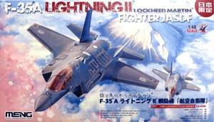 1/48 F-35A ライトニングII 戦闘機 「航空自衛隊」
