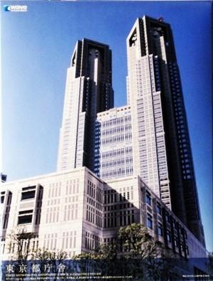 1/2000 東京都庁舎