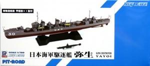 1/700 日本海軍 睦月型駆逐艦 弥生