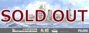 1/700 日本海軍軽巡洋艦 矢矧 昭和20年