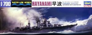 1/700 日本駆逐艦 早波
