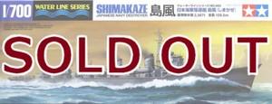 1/700 WL 日本海軍駆逐艦 島風