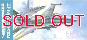 1/72 アメリカ海軍 ジェネラル ダイナミックス F-16N/TF-16N