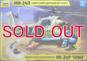 1/72 MIL Mi-24P ハインド