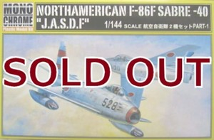 1/144 F-86F-40 セイバー 航空自衛隊 Part1