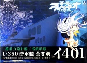 1/350 潜水艦 蒼き鋼イ401