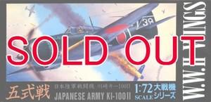 1/72 日本陸軍戦闘機 川崎 キ-100II 五式戦