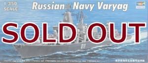 """1/350 ロシア海軍スラヴァ級 """"ワリヤーグ"""""""