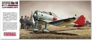 1/72 帝国海軍 九試単座戦闘機 改修型
