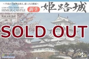 1/500 新生 姫路城
