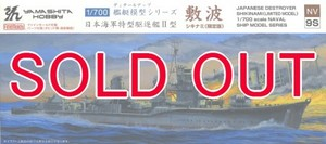 1/700 特型駆逐艦II型 「敷波」