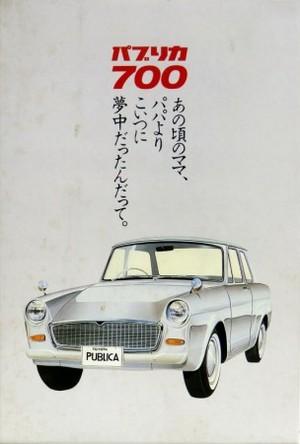 1/32 トヨタ パブリカ700