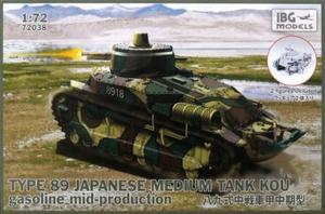 1/72 日・八九式中戦車甲型中期