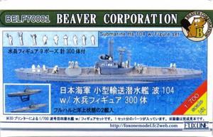1/700 日本海軍 小型輸送潜水艦 波 104 w/水兵フィギュア 300体
