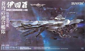 1/700 「蒼穹の連合艦隊」 特型潜空艦 `伊四百`