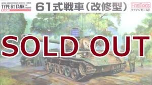 1/35 陸上自衛隊 61式戦車(改修型)