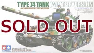 1/35 陸上自衛隊 74式戦車 (冬期装備)