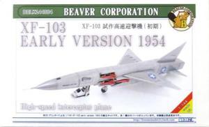 1/144 XF-103 試作高速迎撃機 (初期)