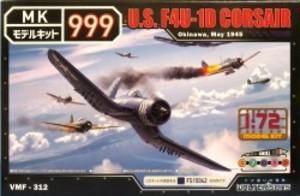 1/72 アメリカ軍 F4U-1Dコルセア