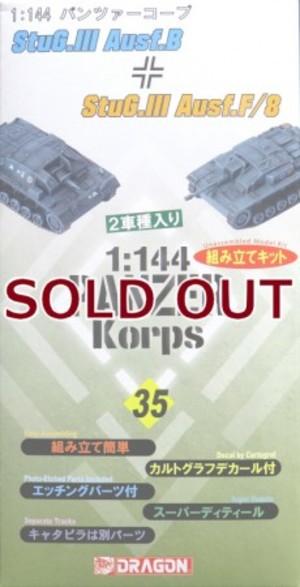 1/144 III号突撃砲B型 & III号突撃砲F/8型