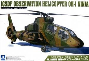 1/72 陸上自衛隊 観測ヘリコプター OH-1 ニンジャ