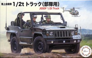 1/72 陸上自衛隊 1/2tトラック(部隊用)