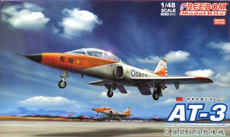 1/48 台湾空軍 AT-3 「自強(ツチャン)」 複座型練習機 原型機/初期型 (限定版)