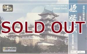 1/500 姫路城