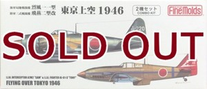 1/72 烈風一一型 & 飛燕二型改 「東京上空1946」