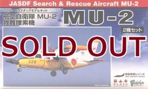 1/144 航空自衛隊 MU-2S 救難捜索機(2機セット)
