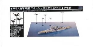 1/700 イギリス海軍 戦艦 クイーン・エリザベス VS ドイツ空軍