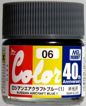 Mr.カラー 40th Anniversary ロシアンエアクラフトブルー(1)