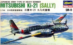 1/144 日本陸軍重爆撃機 三菱キ-21 九七式重爆
