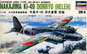 1/144 日本陸軍重爆撃機 中島キ-49 百式重爆 呑龍