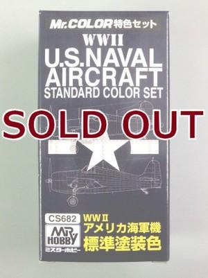 WW.IIアメリカ海軍機標準塗装色