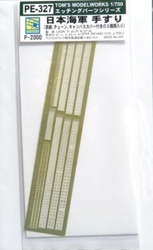 日本海軍 手すり(直線、チェーン、キャンバスカバー付きの3種類入り)