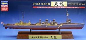 1/700 日本海軍 軽巡洋艦 天龍 フルハルスペシャル