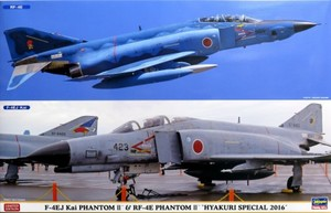 1/72 F-4EJ改 スーパーファントム & RF-4E ファントムII 百里スペシャル 2016