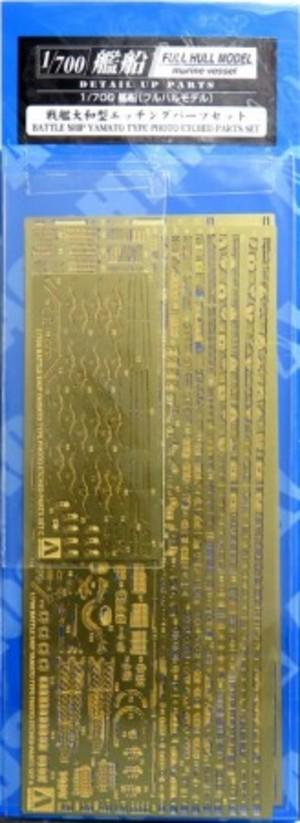 1/700 戦艦大和型エッチングパーツセット