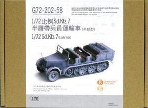 1/72 ドイツ Sd.Kfz.7 8トンハーフトラック (初期型)