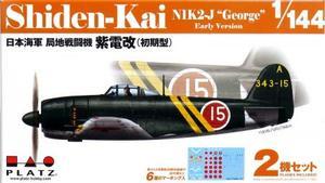 1/144 日本海軍 局地戦闘機 紫電改 (初期型) (2機セット)