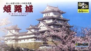 1/800 JoyJoyコレクション 姫路城
