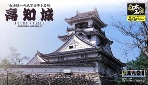 1/800 JoyJoyコレクション 高知城