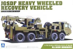 1/72 陸上自衛隊 重装輪回収車