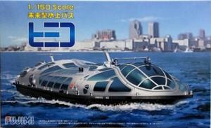 1/150 未来型水上バス ヒミコ