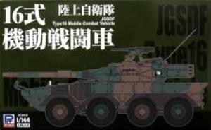 1/144 陸上自衛隊 16式機動戦闘車 (3両入)