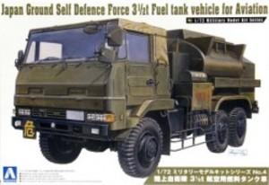 1/72 陸上自衛隊 3 1/2t 航空用燃料タンク車