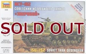 1/35 ISU-152 ソビエト自走砲