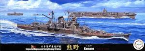 1/700 日本海軍重巡洋艦 熊野 (昭和17年)