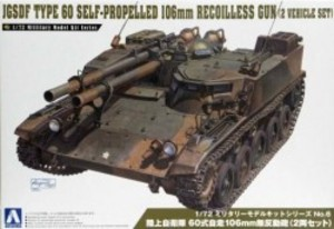 1/72 陸上自衛隊 60式自走106mm無反動砲(2両セット)